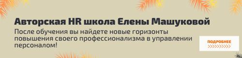 Авторская HR-школа в Бишкеке с 21 по 28 июня 2021 г