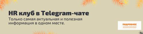 Приглашение вступить в наш HR-клуб Елены Машуковой