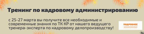 Тренинг по кадровому администрированию состоится в Бишкеке