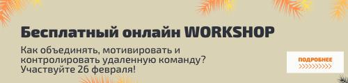 Участвуйте в БЕСПЛАТНОМ WORKSHOP