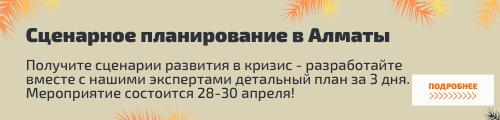 Сценарное планирование состоится в Алматы!