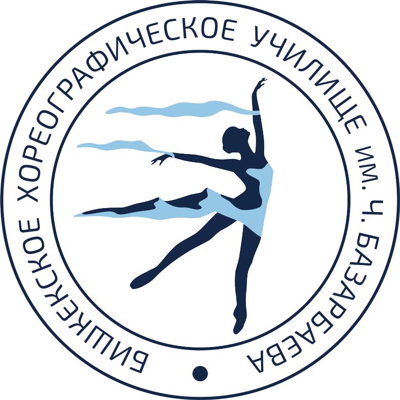 Бишкекское хореографическое училище им. Ч. Базарбаева