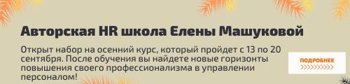 Авторский курс HR школы Елены Машуковой состоится с 13 по 20 сентября