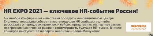 HR EXPO 2021 — ключевое HR-событие России