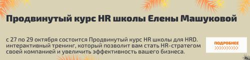 Продвинутый курс HR школы для HRD