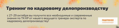 Тренинг по кадровому делопроизводству в Бишкеке