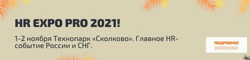 HR EXPO PRO 2021 — главное HR-событие России и СНГ
